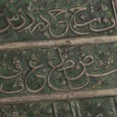 Metal script exemplar (1)