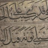 Metal script exemplar (2)