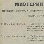 Mayakovsky's Mystery-Bouffe