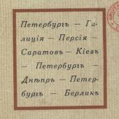 Shklovsky's memoir