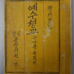 Bringing the Bible to Korea